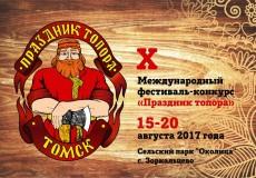 X юбилейный Международный фестиваль-конкурс