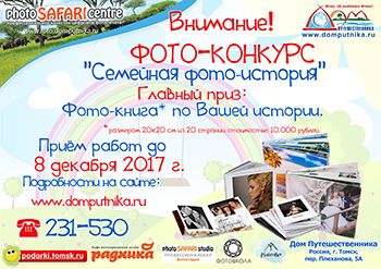 Фото-конкурс «Семейная Фото-История»